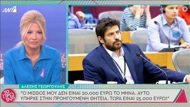 Αντιδράσεις από την συνέντευξη του Αλέξη Γεωργούλη