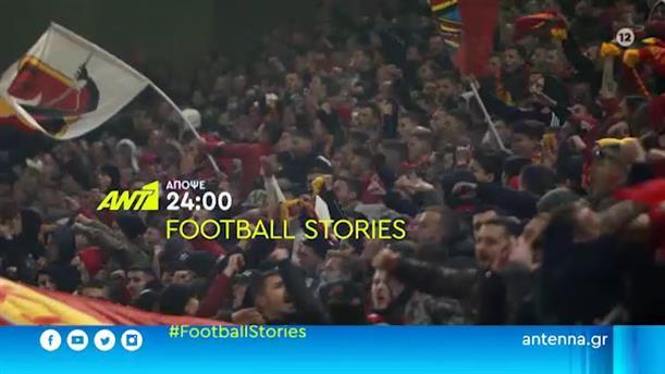 Football Stories - Πέμπτη 09/07