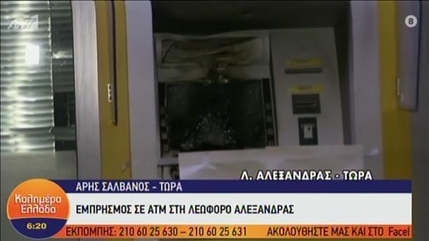 Εμπρησμός σε ΑΤΜ στη Λεωφ. Αλεξάνδρας