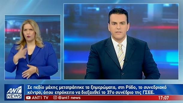 ANT1 NEWS 04-04-2019 ΣΤΗ ΝΟΗΜΑΤΙΚΗ