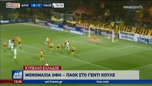 Τον ΟΦΗ αντιμετωπίζει στο Ηράκλειο ο ΠΑΟΚ για το κύπελλο Ελλάδας