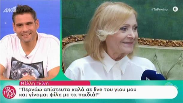 Νέλλη Γκίνη: Ο γιος μου είναι ο ράπερ Boem