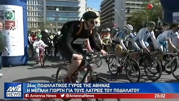 «Πλημμύρισε» με ποδηλάτες η Αθήνα