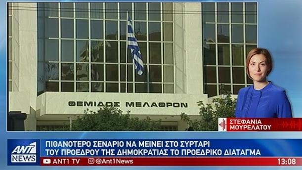 Δεν υπέγραψε τις αλλαγές στη Δικαιοσύνη ο Προκόπης Παυλόπουλος