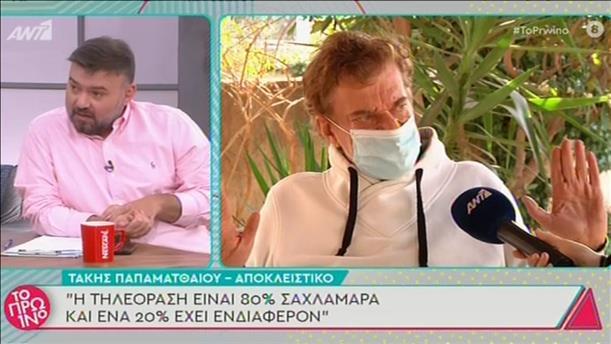 Ο Τάκης Παπαματθαίου στην εκπομπή «Το Πρωινό»