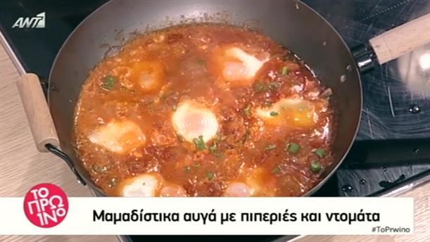 Μαμαδίστικα αυγά με  πιπεριές και ντομάτα