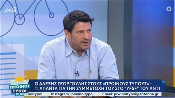 """Ο Αλέξης Γεωργούλης στους """"Πρωινούς Τύπους"""""""