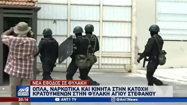 Έφοδος αστυνομικών σε κελιά των φυλακών Πάτρας