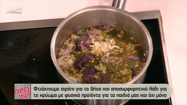 Φτιάξτε μόνοι σας σιρόπι για το βήχα και λάδι για το κρυολόγημα!