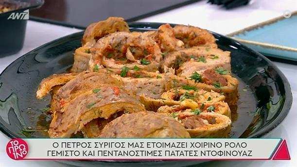 Χοιρινό ρολό γεμιστό με πατάτες ντοφινουάζ - Το Πρωινό – 01/03/2021