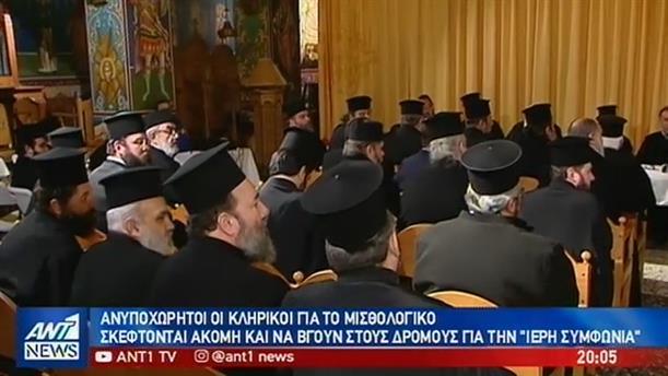 «Αφορίζουν» τις αλλαγές στην μισθοδοσία τους οι κληρικοί, μιλώντας για… εκλογές