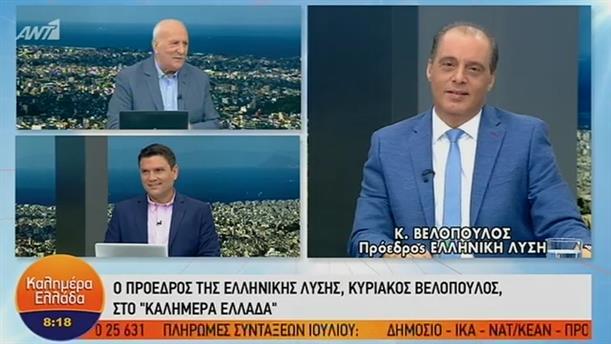 Κυριάκος Βελόπουλος – ΚΑΛΗΜΕΡΑ ΕΛΛΑΔΑ – 26/06/2019