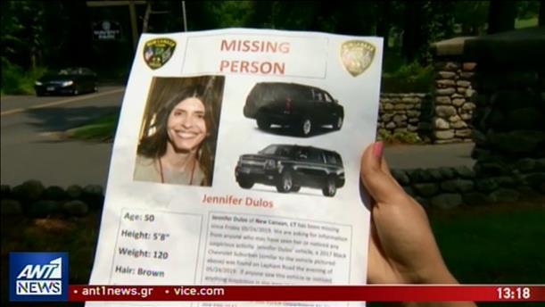 Ώρες αγωνίας για την τύχη της συζύγου του εξαφανισμένου ομογενή στις ΗΠΑ