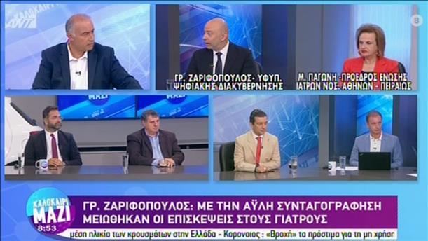 Ο Γρηγόρης Ζαριφόπουλος στην εκπομπή «Καλοκαίρι Μαζί»
