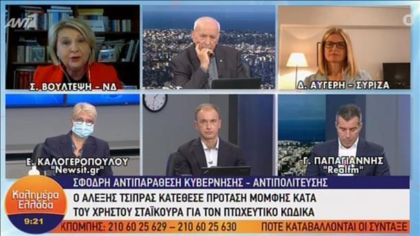 Βούλτεψη - Αυγέρη στην εκπομπή «Καλημέρα Ελλάδα»