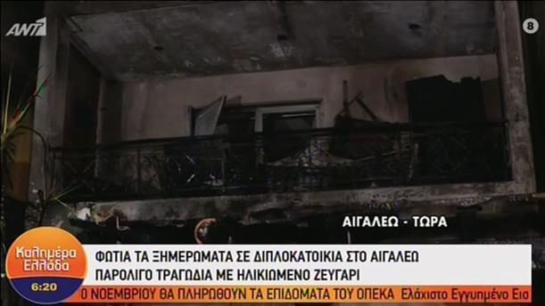Φωτιά σε διαμέρισμα διπλοκατοικίας στο Αιγάλεω