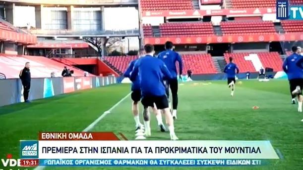 Εθνική Ελλάδος: Δύσκολη πρεμιέρα στην προκριματική φάση του Μουντιάλ