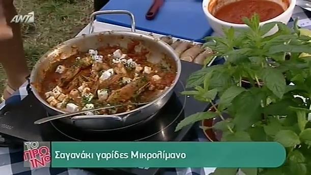 Σαγανάκι γαρίδες Μικρολίμανο και Μεσογειακή Μινεστρόνε φρούτων