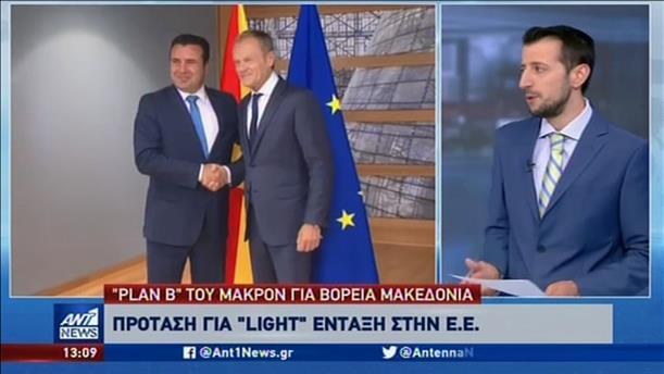 """Υπάρχει """"plan B"""" του Μακρόν για την Βόρεια Μακεδονία;"""