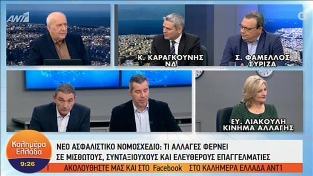"""Καραγκούνης, Φάμελλος και Λιακούλη στην εκπομπή """"Καλημέρα Ελλάδα"""""""