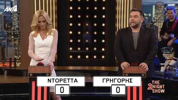THE 2NIGHT SHOW – Ντορέττα Παπαδημητρίου - Παιχνίδι