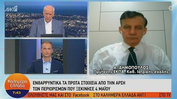 Α. Δημόπουλος – ΚΑΛΗΜΕΡΑ ΕΛΛΑΔΑ – 21/05/2020