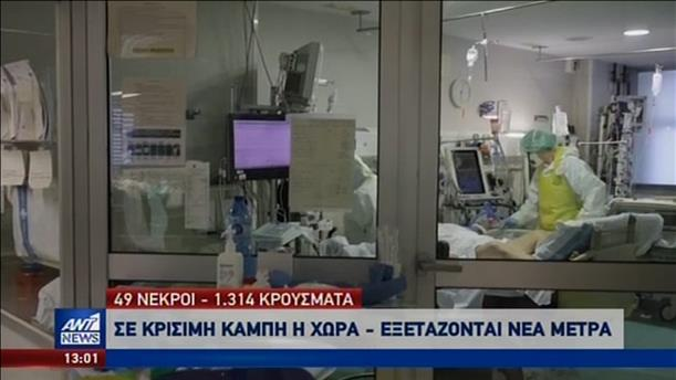 Κορονοϊός: Νέα κρούσματα σε περιοχές της χώρας – «Καμπανάκι» για τα νέα μέτρα