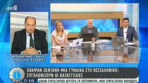 Έθαψαν μία γυναίκα ζωντανή στη Θεσσαλονίκη; - 26/09/2014