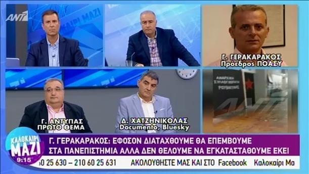 Γ. Γερακαράκος - ΚΑΛΟΚΑΙΡΙ ΜΑΖΙ – 24/07/2019