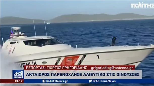 Ψαράς από τη Χίο στον ΑΝΤ1: δύσκολη η χθεσινή παρενόχληση από την Τουρκία