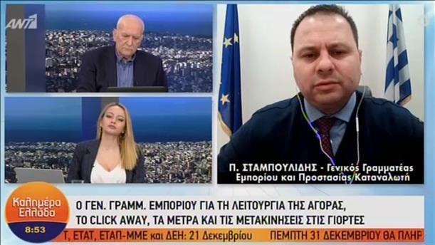 """Ο Πάνος Σταμπουλίδης στην εκπομπή """"Καλημέρα Ελλάδα"""""""