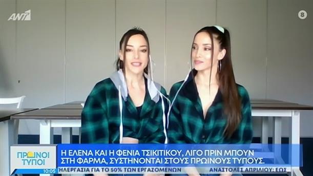 Έλενα και Φένια Τσικίτου - ΠΡΩΙΝΟΙ ΤΥΠΟΙ - 03/04/2021