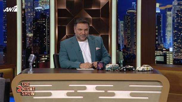 THE 2NIGHT SHOW – Επεισόδιο 8 – 5ος κύκλος