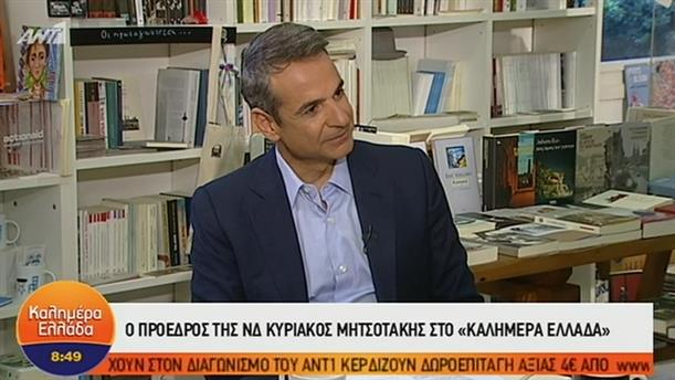 Κυριάκος Μητσοτάκης – ΚΑΛΗΜΕΡΑ ΕΛΛΑΔΑ – 01/05/2019