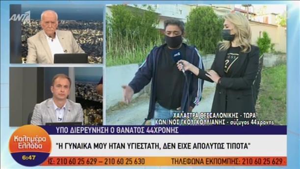Ο σύζυγος της άτυχης 44χρονης στη Χαλάστρα, στο «Καλημέρα Ελλάδα»