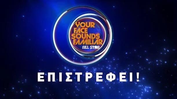 YOUR FACE SOUNDS FAMILIAR – ALL STAR - ΚΥΡΙΑΚΗ 18/04