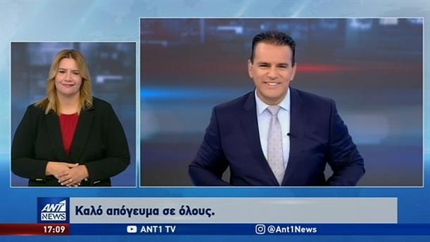 ANT1 NEWS 26-09-2019 ΣΤΗ ΝΟΗΜΑΤΙΚΗ