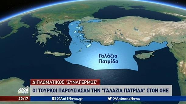 ΥΠΕΞ: Κατάφωρη παραβίαση του Διεθνούς Δικαίου η συμφωνία Τουρκίας – Λιβύης