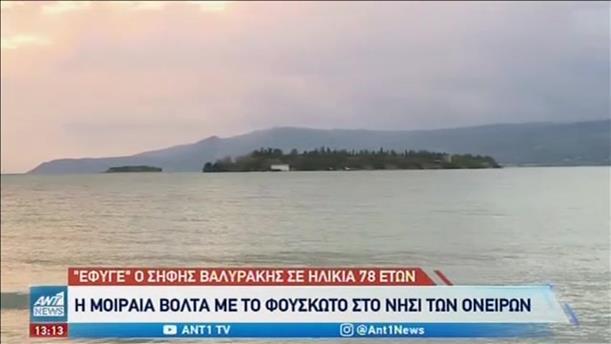 Σήφης Βαλυράκης: Θλίψη για τον θάνατο του πρώην Υπουργού