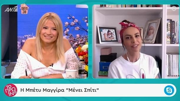 Μπέτυ Μαγγίρα - Το Πρωινό - 24/04/2020