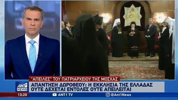 Έντονη αντίδραση της Εκκλησίας στα «πυρά» της Μόσχας για την Ουκρανική Εκκλησία