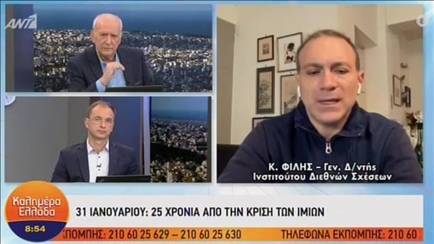 """Ο Κωνσταντίνος Φίλης στην εκπομπή """"Καλημέρα Ελλάδα"""""""