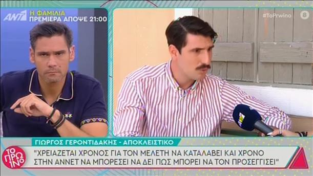 Ο Γιώργος Γεροντιδάκης στην εκπομπή «Το Πρωινό»