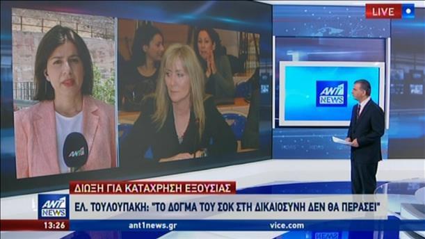 Αντιδράσεις για την δίωξη κατά της Ελένης Τουλουπάκη