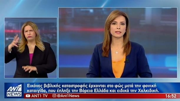 ANT1 NEWS 11-07-2019 ΣΤΗ ΝΟΗΜΑΤΙΚΗ