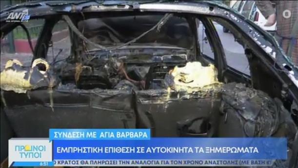 Εμπρηστική επίθεση σε αυτοκίνητα στην Αγία Βαρβάρα
