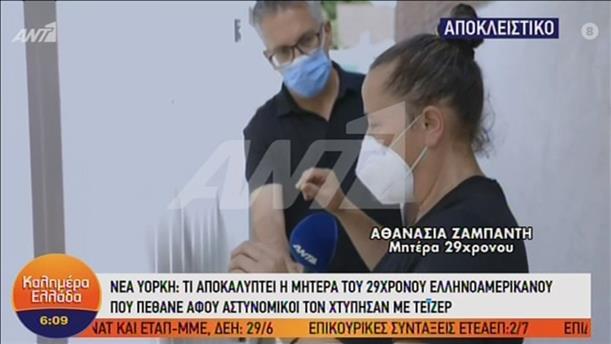 Τι αποκάλυψε η μητέρα του ελληνοαμερικανου που έπεσε νεκρός από αστυνομική βία