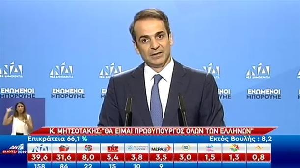 ΚΥΡΙΑΚΟΣ ΜΗΤΣΟΤΑΚΗΣ - ΕΚΛΟΓΕΣ 2019 - 07/07/2019