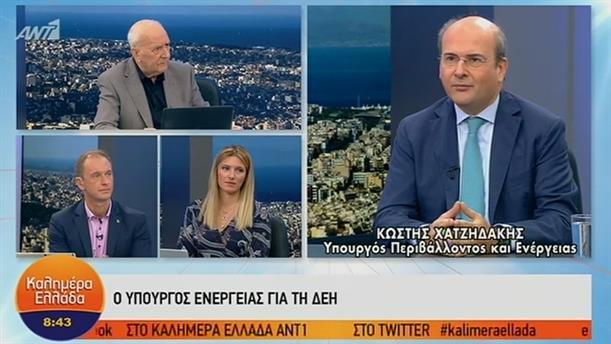 Κωστής Χατζηδάκης – ΚΑΛΗΜΕΡΑ ΕΛΛΑΔΑ – 26/09/2019