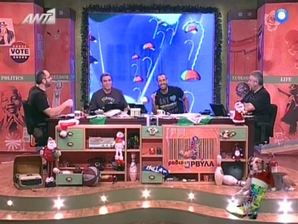 Ράδιο Αρβύλα 03-01-2011